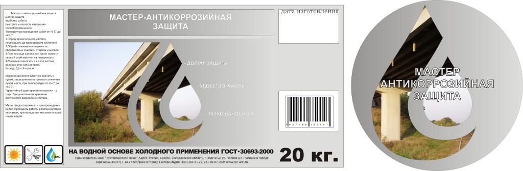 Antikorr 20 kg
