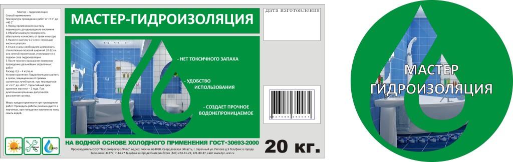 Master gidroizoliatciia 20 kg